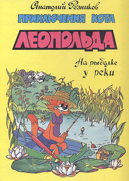 Приключения кота Леопольда. На рыбалке у реки, Анатолий Резников