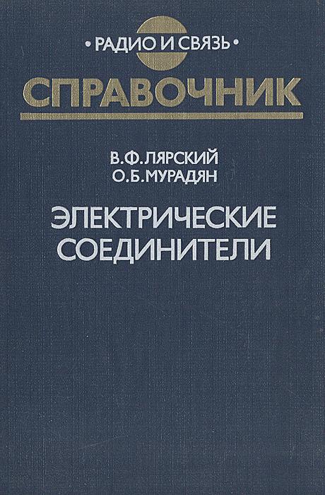 Электрические соединители: Справочник