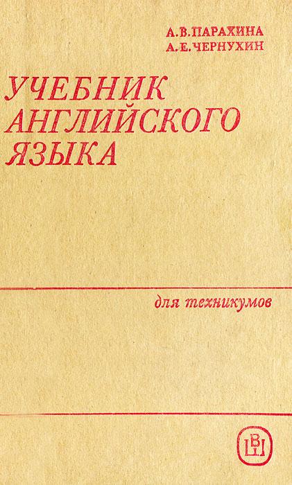 Парахина, А. Учебник