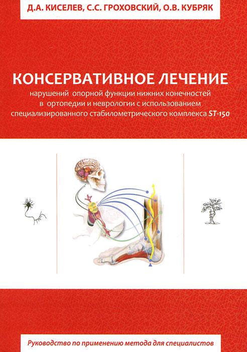 Консервативное лечение нарушений опорной функции нижних конечностей в ортопедии и неврологии с использованием специализированного стабилометрического комплекса ST-150. Д. А. Киселев, С. С. Гроховский, О. В. Кубряк