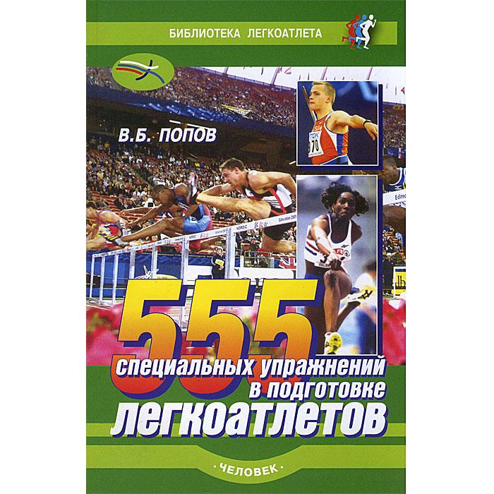 555 специальных упражнений в подготовке легкоатлетов ( 978-5-904885-47-2 )