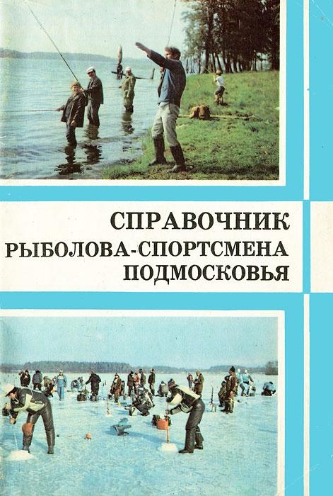 Справочник рыболова-спортсмена Подмосковья