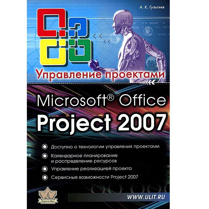 MS Office Project Professional 2007. Управление проектами. А. К. Гультяев