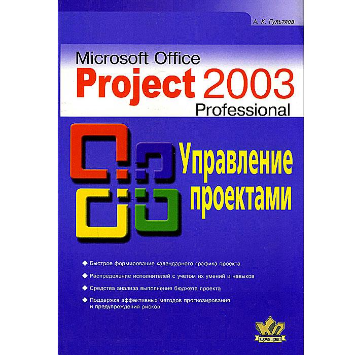 MS Office Project 2003 Professional. Управление проектами. А. К. Гультяев