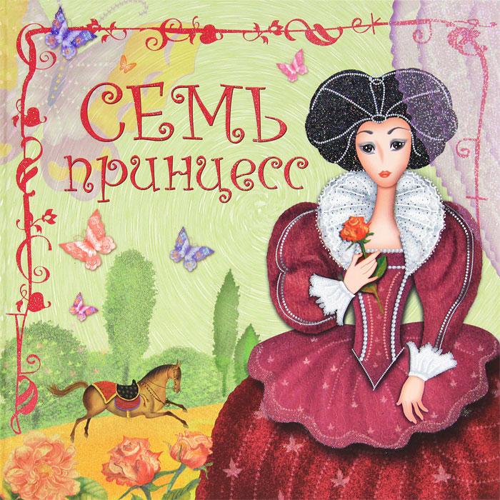 Семь принцесс12296407Эта книга для маленьких принцесс! Она поможет побывать на тропическом острове и познакомиться с беззаботной папуасской принцессой, встретиться с испанской инфантой, узнать, как китайская принцесса выбирала себе жениха, открыть для себя мир русской царевны, индийской рани, маленькой султанши и отважной жительницы Центральной Америки.