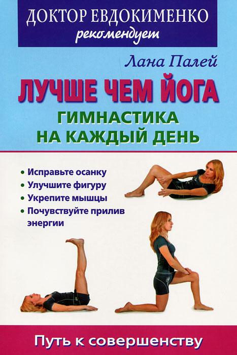 Лучше чем йога. Гимнастика на каждый день. Лана Палей