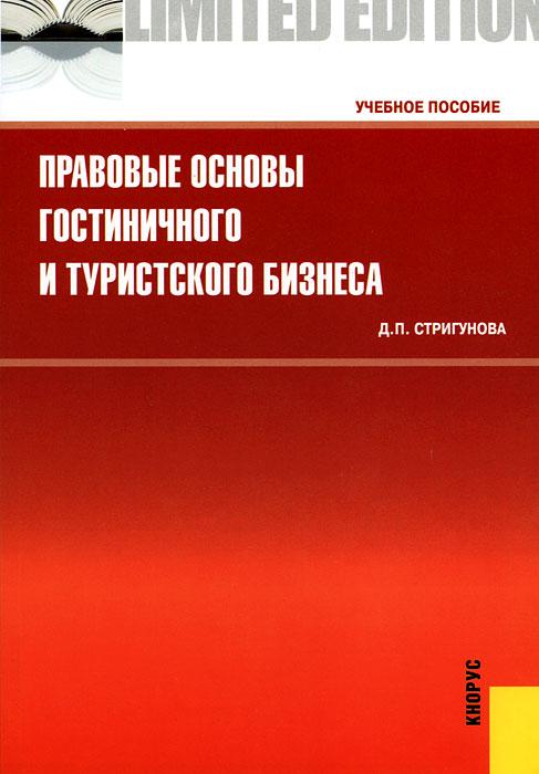Правовые основы гостиничного и туристского бизнеса. Д. П. Стригунова