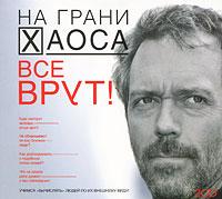 Светлана Кузина. На грани хаоса. Все врут! (аудиокнига MP3 на 2 CD)