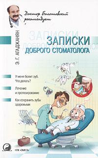 Э. Г. Агаджанян. Записки доброго стоматолога