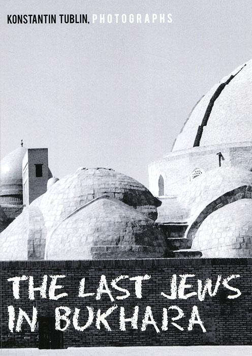 The Last Jews in Bukhara: Photographs ( 978-5-8370-0592-3 )