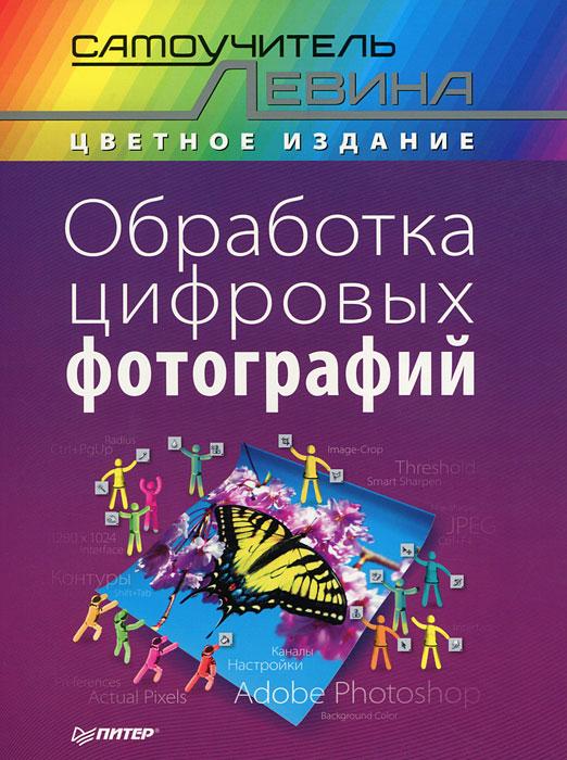 Обработка цифровых фотографий. Александр Левин