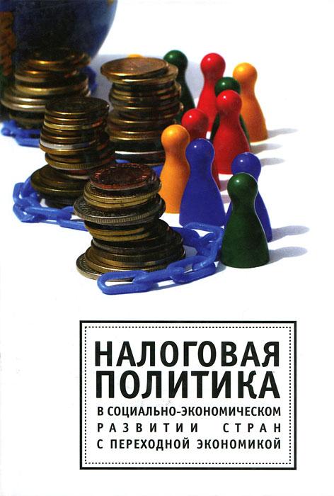 Налоговая политика в социально-экономическом развитии стран с переходной экономикой12296407В предлагаемой вниманию читателей монографии рассматриваются основные направления, цели и функции налоговой политики в странах с переходной экономикой. В проблемном и страновом ключе исследуется роль налогов в реализации приоритетных направлений социально-экономического развития постсоциалистических стран на этапе рыночных преобразований: проблемы бюджетно-налогового регулирования; налоговые механизмы стимулирования инвестиционной и инновационной активности; особенности налоговой поддержки малого предпринимательства; формирование налогового климата и конкурентной среды; влияние налоговой политики на перераспределение доходов. Налоговые реформы в европейских транзитных странах рассматриваются в контексте широких взаимосвязей системной политической и экономической трансформации. Анализируются проблемы и перспективы гармонизации налоговых систем в условиях экономической глобализации. Монография адресована научным работникам в области национальной и мировой экономики,...