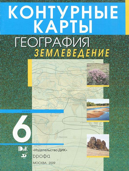 ГДЗ по географии 6 класс землеведение Климанова