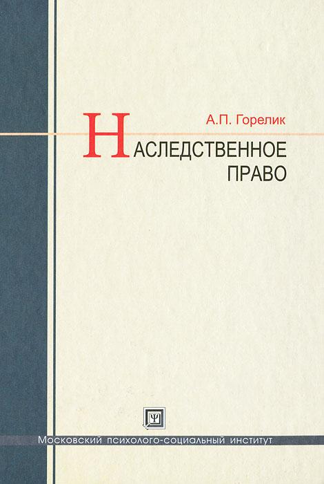 Наследственное право. А. П. Горелик