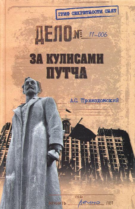За кулисами путча. Российские чекисты против развала органов КГБ в 1991 году. А. С. Пржездомский