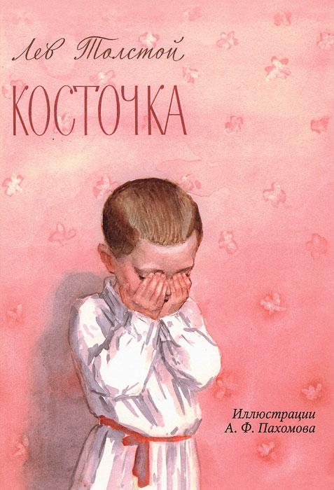Лев Толстой. Косточка (+ CD)