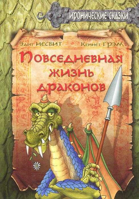 Книга Повседневная жизнь драконов