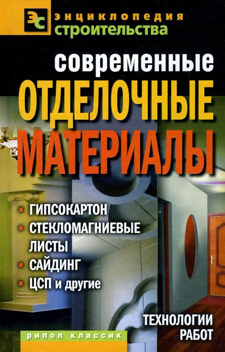 Книга Современные отделочные материалы. Гипсокартон, стекломагниевые листы, сайдинг, ЦСП и другие