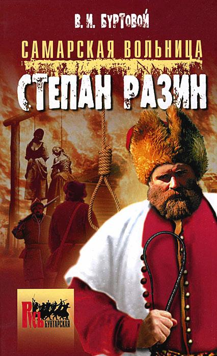 Самарская вольница. Степан Разин