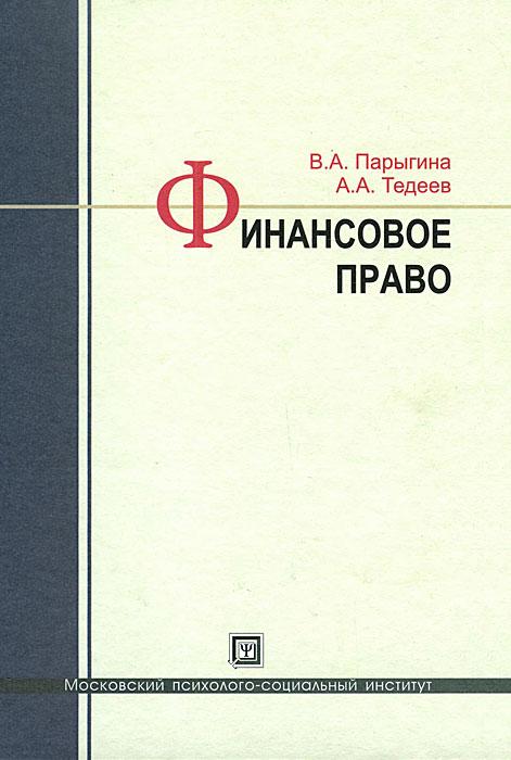 Финансовое право. В. А. Парыгина, А. А. Тедеев