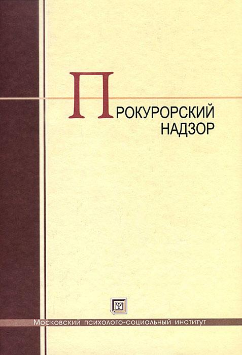 Прокурорский надзор. В. Н. Григорьев, А. В. Победкин, В. Н. Яшин, В. Н. Калинин