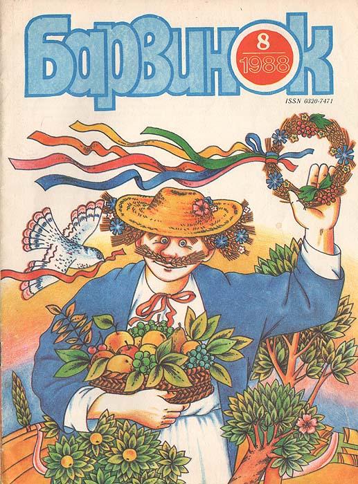 """Журнал """"Барвинок"""". Выпуск № 8, 1988 год"""