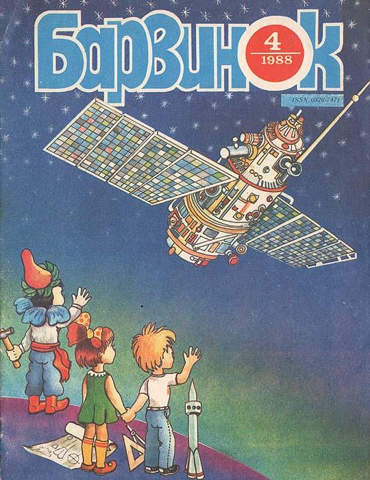 """Журнал """"Барвинок"""". Выпуск № 4, 1988 год"""