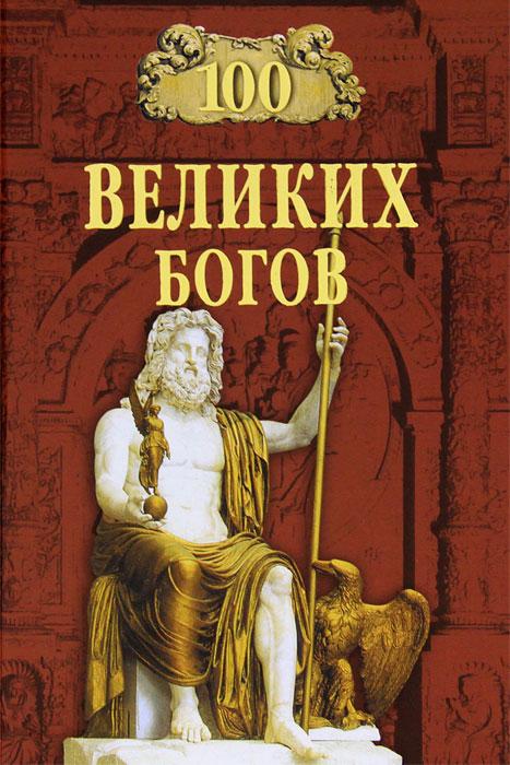 100 великих богов. Р. К. Баландин