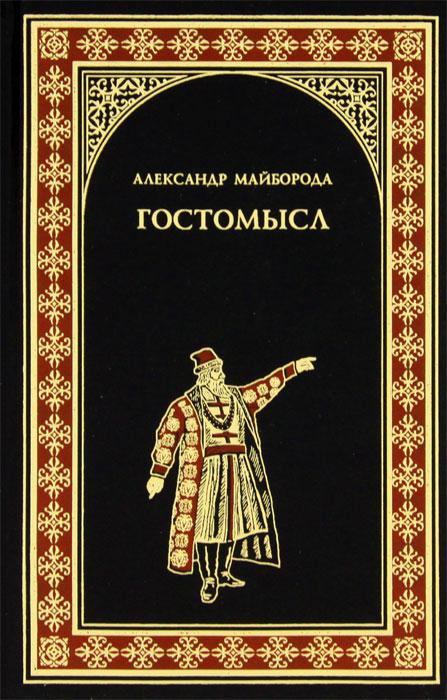 Гостомысл. Александр Майборода