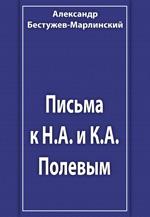 Письма к Н.А. и К.А. Полевым