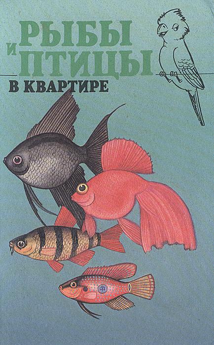 Рыбы и птицы в квартире