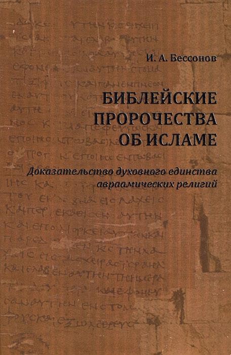 Библейские пророчества об исламе. Доказательство духовного единства авраамических религий ( 978-5-93454-151-5 )