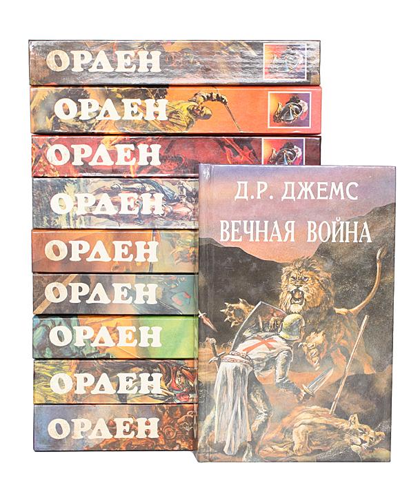 "Серия ""Орден"" (комплект из 10 книг)"