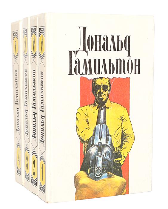 Дональд Гамильтон. Собрание сочинений в 4 томах (комплект)