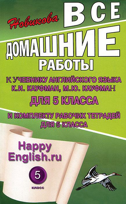 Happy English.ru. 5 класс. Все домашние работы