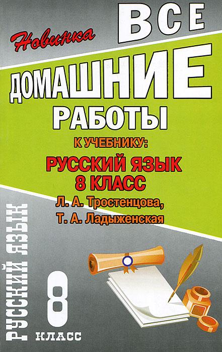 Решебник К Учебнику Тростенцовой 8 Класс