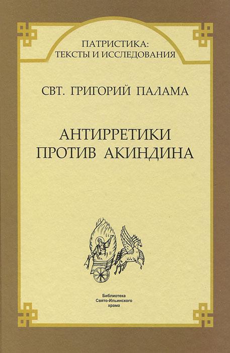 Антирретики против Акиндина. Свт. Григорий Палама
