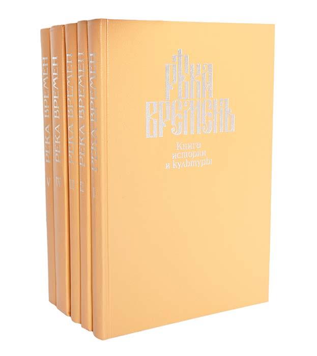 Река Времен. Книга истории и культуры (комплект из 5 книг)