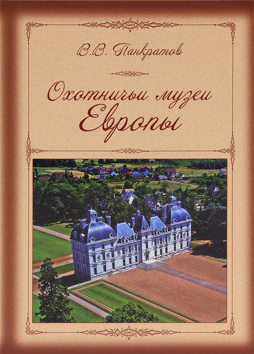 Охотничьи музеи Европы. В. В. Панкратов