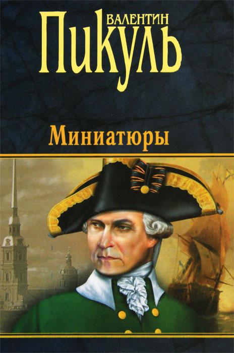 Валентин Пикуль. Миниатюры. Валентин Пикуль
