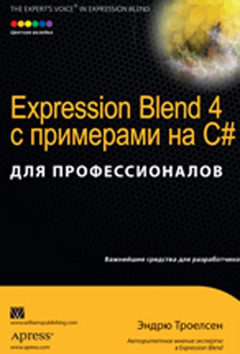 Expression Blend 4 с примерами на C# для профессионалов. Эндрю Троелсен
