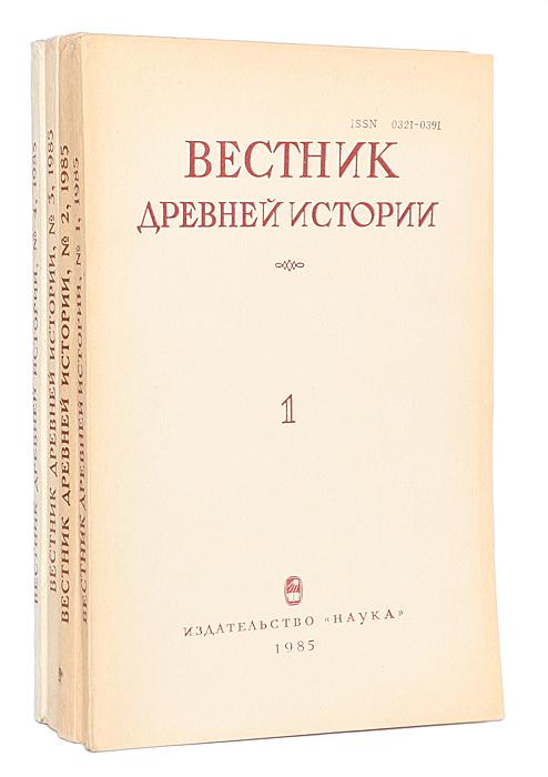 Вестник древней истории за 1985 (комплект из 4 книг)