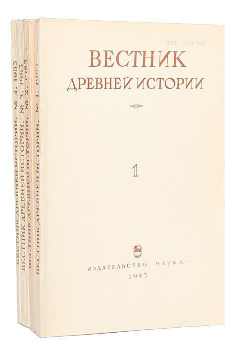 Вестник древней истории за 1983 (комплект из 4 книг)