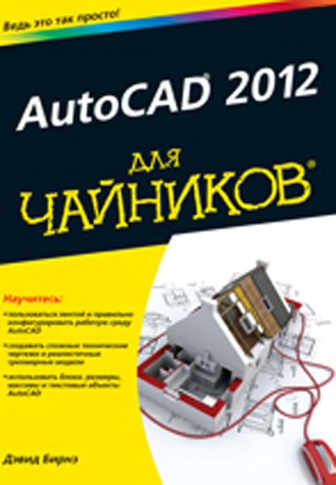 Как выглядит AutoCAD 2012 для чайников