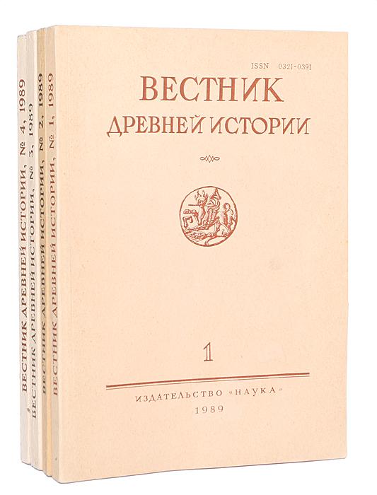 Вестник древней истории за 1989 (комплект из 4 книг)