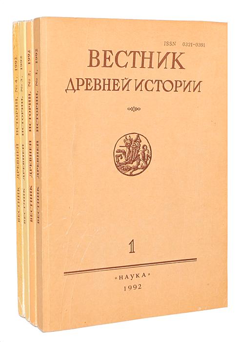Вестник древней истории за 1992 (комплект из 4 книг)