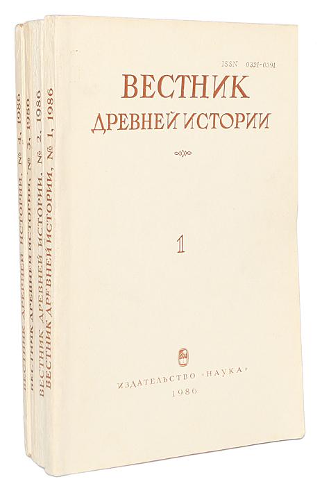Вестник древней истории за 1986 (комплект из 4 книг)