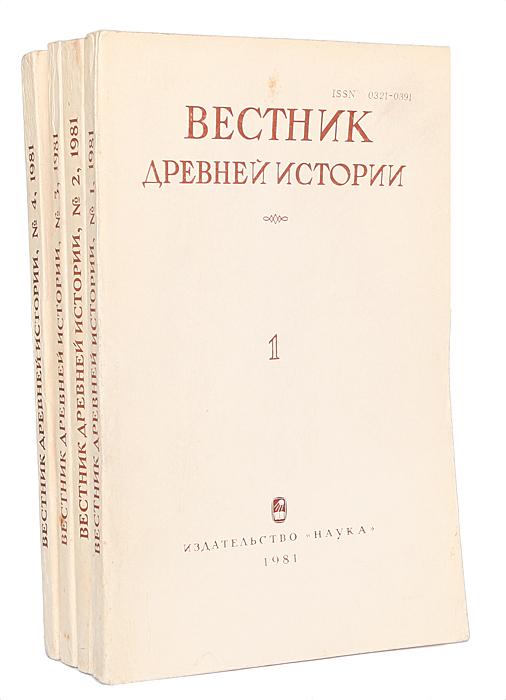 Вестник древней истории за 1981 (комплект из 4 книг)