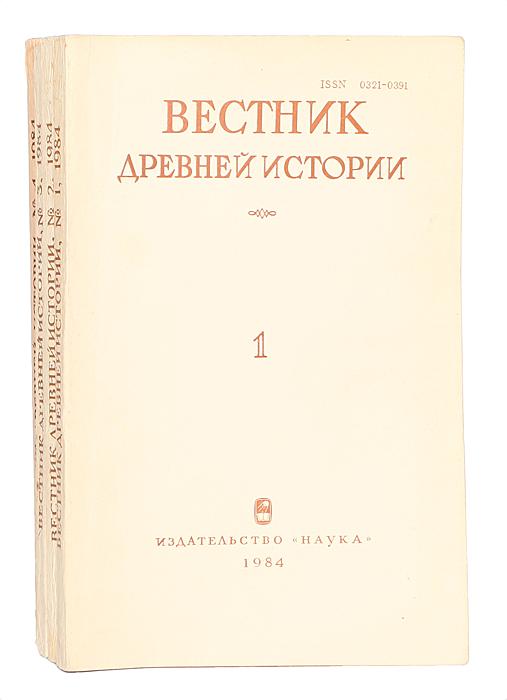 Вестник древней истории за 1984 (комплект из 4 книг)