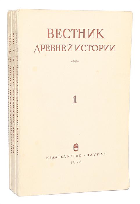 Вестник древней истории за 1978 (комплект из 4 книг)